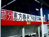 20110116_節分_恵方巻_丸かぶり寿司_1232_DSC02795