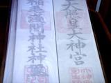 20110102_千葉市稲毛区稲毛1_稲毛浅間神社_初詣_1412_DSC09793