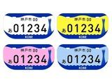 20100601_ご当地ナンバー_オリジナルナンバープレート_080