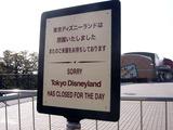 20110317_東日本大震災_浦安_東京ディズニーリゾート_1449_DSC07112