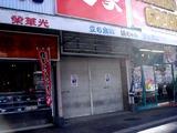 20110116_船橋市本町4_麺家_とんこつ_銀ちゃん_1031_DSC02455