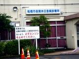 20081116_船橋市湊町_夜間休日緊急診療所_保健所_1234_DSC00062