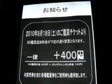 20101008_3D映画_立体映画_追加料金_2353_DSC04014