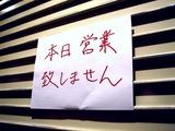 20110312_東日本大震災_ららぽーと_閉店_1810_DSC09292