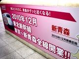 20100924_JR東日本_JR東北新幹線_青森開通_2115_DSC01210