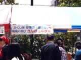20110604_アイリンクタウンいちかわ_市川笑顔まつり_1155_DSC03450