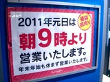 20110101_船橋市浜町2_ららぽーとTOKYO-BAY_初売_0959_DSC09305