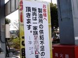 20110316_東日本大震災_ビバホーム新習志野_灯油購入_1102_DSC06824