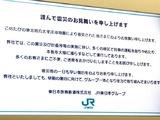 20110401_JR東日本_JR京葉線_計画停電_被災地_0836_DSC09838T