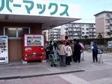 20110316_東日本大震災_若松団地_スーパーマックス_1121_DSC06874