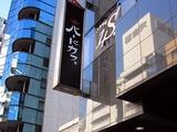 20100101_正月_おせち料理_外食文化研究所_122