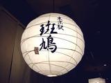 20110418_JR東京駅_東京ラーメンストリート_2053_DSC08225