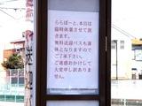 20110313_東日本大震災_ららぽーとTOKYO-BAY_バス_1045_DSC09316T