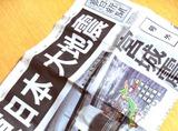 20110311_東日本巨大地震_号外_256013254T