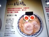 20110418_JR東京駅_東京ラーメンストリート_2054_DSC08237