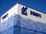 20110116_船橋市山手1_京葉銀行新船橋支店_1042_DSC02478
