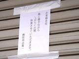 20110220_船橋市本中山5_信州志賀一_信州味噌_1153_DSC06980