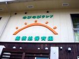 20110504_船橋市夏見台5_伸和会_船橋旭保育園_1414_DSC00522