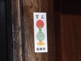20101231_船橋市_門松_門榊_松飾り_門松カード_1135_DSC08983