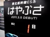 20110304_JR東日本_JR東北新幹線_はやぶさ_青森_2348_DSC07940