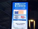 20110513_東日本大震災_JR東日本_東京電力_電力不足_2012_DSC01071