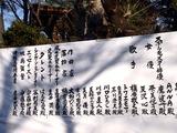 20110203_市川市中山2_法華経寺本院_節分追儺式_1450_DSC04761