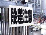 20110317_東日本大震災_浦安_新浦安駅前_液状化_1532_DSC07387