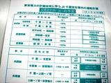 20110322_JR東日本_鉄道運休_計画停電_0728_DSC08482