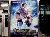 20110105_JR京葉線_ディズニー_ナルニア物語_2350_DSC00172