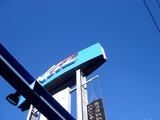 20110326_船橋市市場3_ネッツトヨタ千葉船橋市場通店_1645_DSC09018