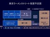 20110211_JR東京駅_東京ラーメンストリート_032