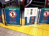 20110317_東日本大震災_節電_駅エスカレータ中止_1541_DSC07427