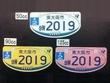 20100601_ご当地ナンバー_オリジナルナンバープレート_110