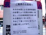 20110312_東日本巨大地震_船橋_京成バス_1058_DSC08747