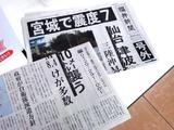 20110311_東日本巨大地震_号外_255987772