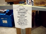 20110319_東日本大震災_イオン幕張店_品切れ_1433_DSC07861
