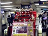 20110206_JR船橋駅_勝浦ひな祭り_雛人形_1228_DSC05222