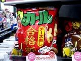 20110118_ガンバレ受験生_入学試験合格_応援お菓子_2013_DSC03164