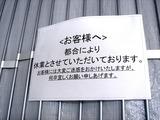 20110319_東日本大震災_ららぽーとTOKYO-BAY_H&M_1030_DSC07663