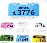 20100601_ご当地ナンバー_オリジナルナンバープレート_070