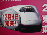 20101209_JR東日本_JR東北新幹線_青森開通_2119_DSC06002