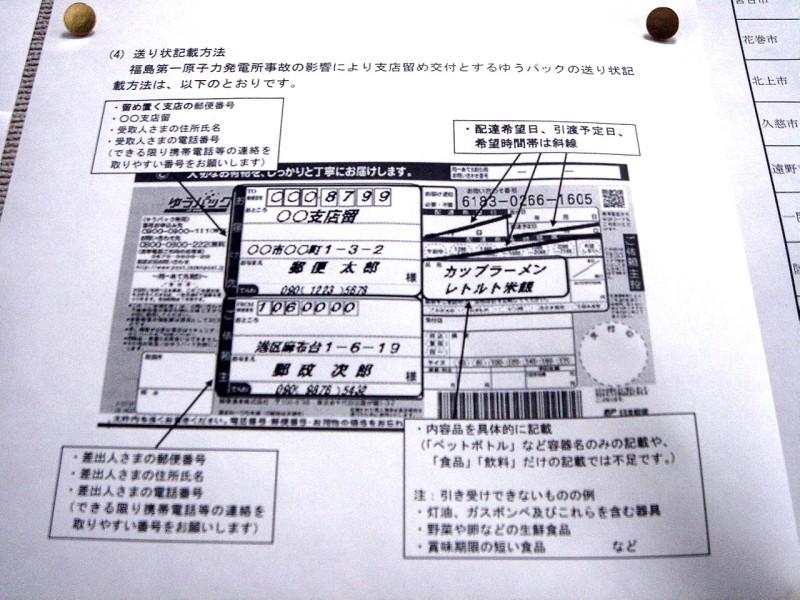 東北地方太平洋沖地震@船橋郵便局から被災地へのゆうパック(221 ...