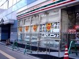 20110417船橋市湊町2_セブンイレブン_オープン_1402_DSC08103