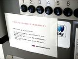 20110318_東日本大震災_自動販売機_節電_0833_DSC07550