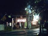 20110114_千葉市花見川区_検見川神社_どんど焼き_2100_DSC01705