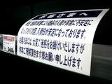 20110319_東日本大震災_イオン幕張店_品切れ_1403_DSC07828