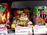 20110118_ガンバレ受験生_入学試験合格_応援お菓子_2013_DSC03165