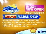 20110520_東京駅一番街_プラレールショップ_2127_DSC01839
