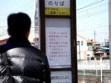 20110313_東日本大震災_ららぽーとTOKYO-BAY_バス_1045_DSC09315