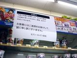 20110313_東日本大震災_コンビニ_セブンイレブン_1100_DSC09362